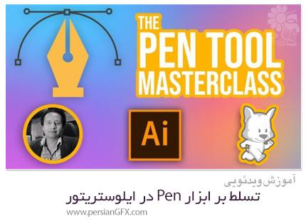 دانلود آموزش تسلط بر ابزار Pen برای ساخت طرح های گرافیکی در ایلوستریتور - Skillshare The Pen Tool Masterclass