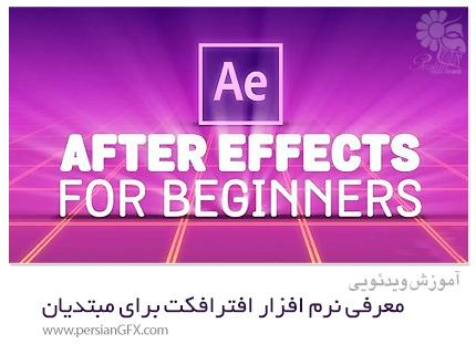 دانلود آموزش معرفی نرم افزار افترافکت برای مبتدیان - Intro To After Effects