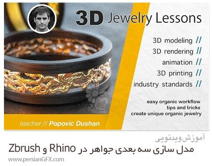دانلود آموزش مدل سازی سه بعدی جواهر در Rhino و Zbrush - Jewelry 3D Modeling, Learn Rhino And Zbrush Modeling Workflow 2020