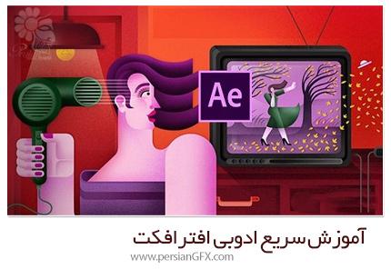 دانلود آموزش سریع ادوبی افترافکت - Adobe After Effects: Quick Start By Nikita Chesnokov