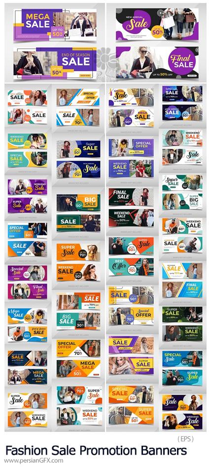 دانلود مجموعه وکتور بنرهای تجاری فشن - Fashion Sale Promotion Banners Pack