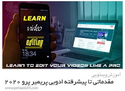دانلود آموزش مقدماتی تا پیشرفته ادوبی پریمیر پرو 2020 - Learn Adobe Premiere Pro 2020 Beginner To Expert
