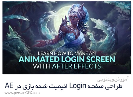 دانلود آموزش طراحی صفحه Login انیمیت شده بازی در افترافکت - Learn How To Make An Animated Login Screen With After Effects