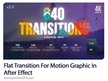 دانلود مجموعه ترانزیشن های فلت برای موشن گرافیک در افتر افکت - Flat Transition For Motion Graphic In After Effect