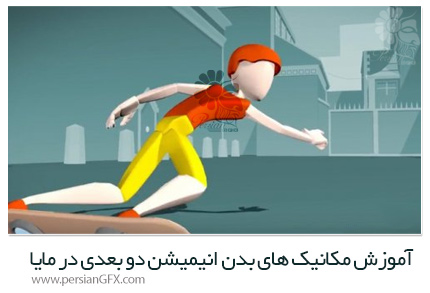 دانلود آموزش انیمیشن دو بعدی مکانیک بدن در مایا - 2D Animation Body Mechanics