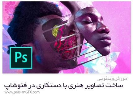 دانلود آموزش ساخت تصاویر هنری جذاب با دستکاری حرفه ای در فتوشاپ - Create Stunning Artwork Advanced Photoshop Manipulation