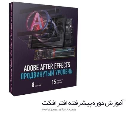 دانلود آموزش دوره پیشرفته افترافکت - Profileschool Adobe After Effects Advanced level