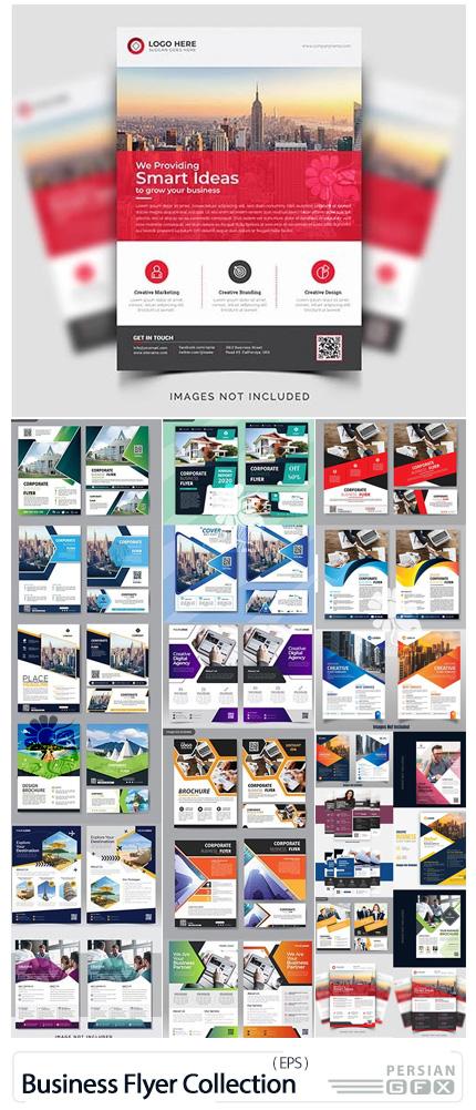 دانلود مجموعه فلایرهای تجاری با طرح های خلاقانه - Corporate Creative Business Flyer Collection