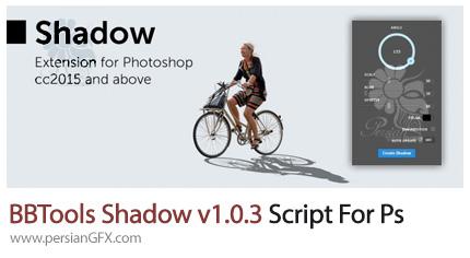 دانلود اسکریپت BBTools Shadow برای نرم افزار فتوشاپ - BBTools Shadow v1.0.3 Script For Photoshop
