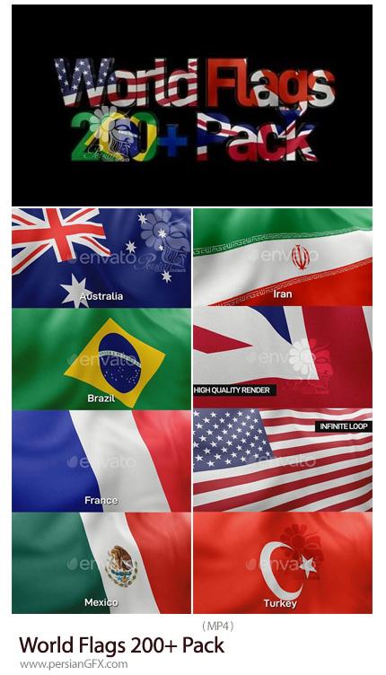 دانلود مجموعه ویدیوی موشن گرافیک پرچم کشورهای جهان - World Flags 200+ Pack