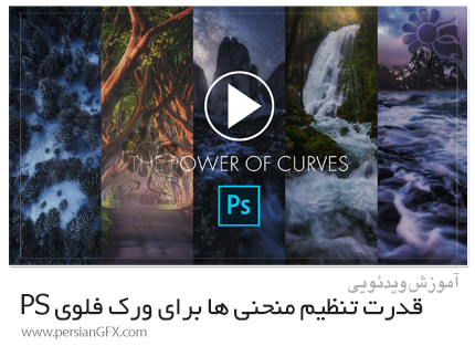 دانلود آموزش ویرایش عکس ها با ابزار قدرتمند Curves Adjustment در فتوشاپ - Photo Editing Learn The Power Of Curves Adjustments