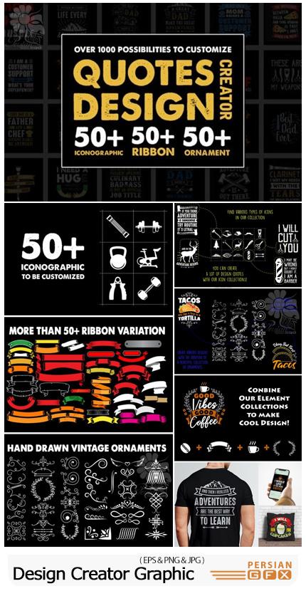 دانلود مجموعه المان های گرافیکی برای طراحی تابلو و طرح تیشرت و ... - Quotes Design Creator Graphic