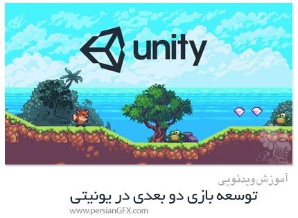 دانلود آموزش توسعه بازی دو بعدی در یونیتی - 2D Platformer Game Development Course