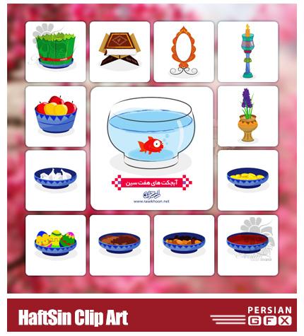 دانلود نمادهای سفره هفت سین - HaftSin