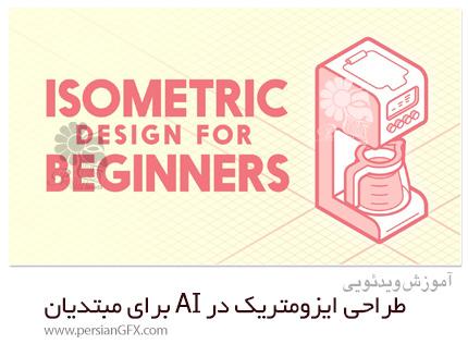 دانلود آموزش طراحی ایزومتریک در ایلوستریتور برای مبتدیان - Isometric Design For Beginners