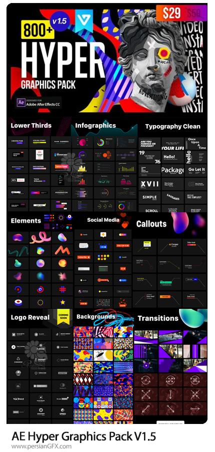 دانلود پک المان های گرافیکی افترافکت برای ساخت موشن گرافیک - Hyper Graphics Pack V1.5