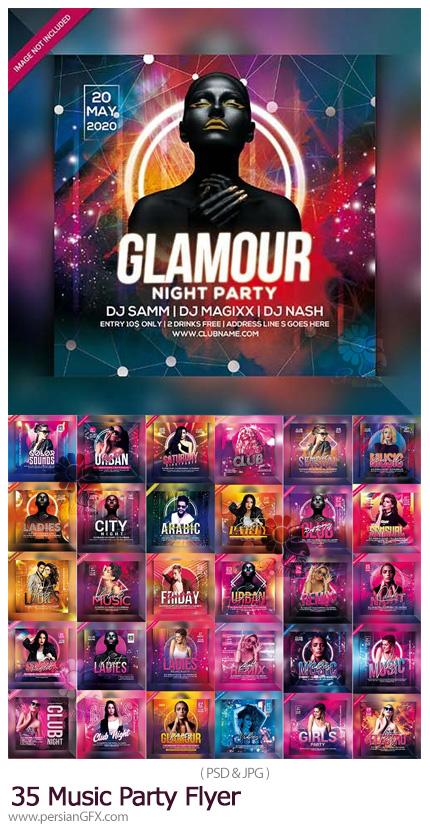 دانلود مجموعه فلایرهای لایه باز با موضوع موزیک و کنسرت - 35 Music Party Flyer