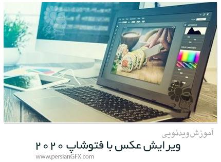 دانلود آموزش ویرایش عکس با فتوشاپ 2020 - Learn Photo Editing with Photoshop 2020