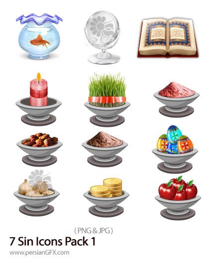 دانلود آیکون سفره هفت سین شامل سیر، سنجد، سنبل، سبزه، سکه -  7 Sin Icons Pack 1