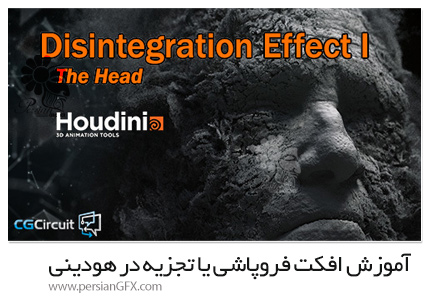 دانلود آموزش افکت فروپاشی یا تجزیه در هودینی - Disintegration Effect I
