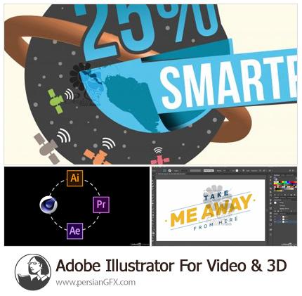 دانلود آموزش ادوبی ایلوستریتور برای ویدیو و سه بعدی - Adobe Illustrator For Video And 3D