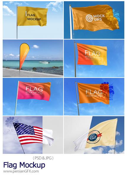 دانلود موکاپ پرچم های سه بعدی - Flag Mockup