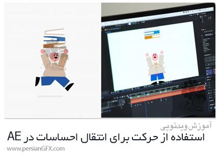 دانلود آموزش استفاده از حرکت برای انتقال احساسات در افترافکت - Animating Emotions: Using Movement To Convey A Feeling