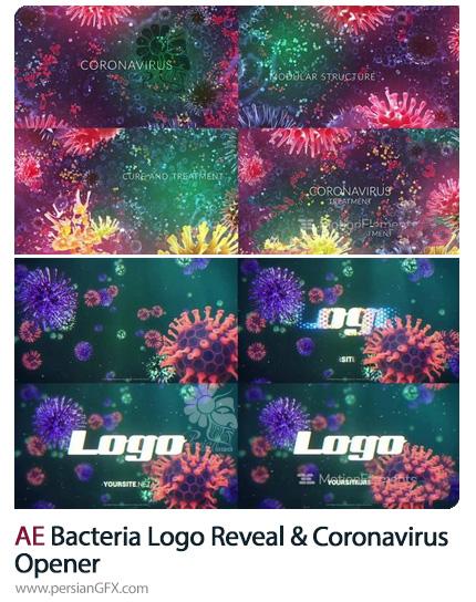 دانلود 2 پروژه افترافکت اوپنر ویروس کرونا و نمایش لوگو با باکتری - Bacteria Logo Reveal And Coronavirus Opener
