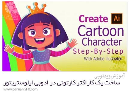 دانلود آموزش قدم به قدم ساخت یک کاراکتر کارتونی در ادوبی ایلوستریتور - Create A Cartoon Character With Adobe Illustrator