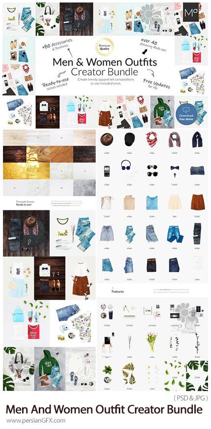 دانلود کیت ساخت تصاویر تبلیغاتی برای فروشگاه های لباس زنانه و مردانه - Men And Women Outfit Creator Bundle