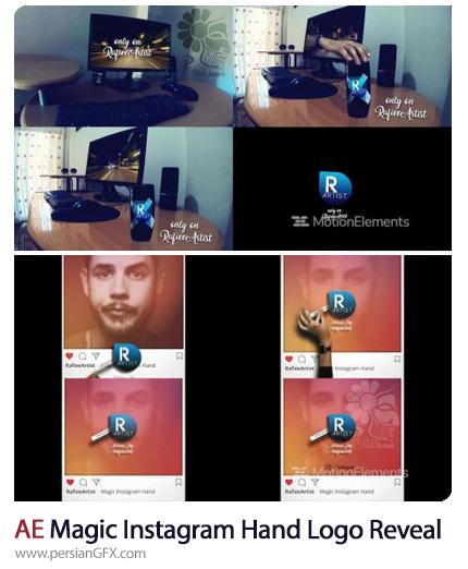 دانلود 2 پروژه افترافکت نمایش لوگو با حرکت جادویی دست - Magic Instagram Hand Logo Reveal