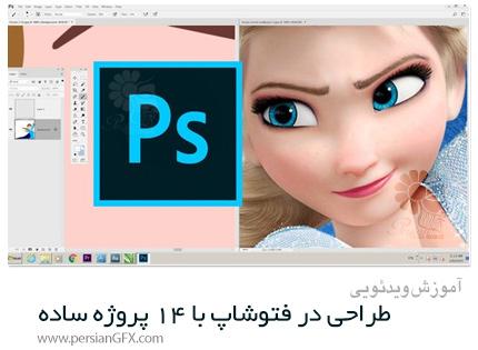 دانلود آموزش طراحی در فتوشاپ با 14 پروژه ساده - Photoshop Drawing With 14 Simple Projects