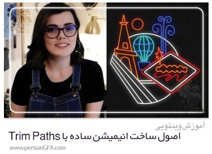 دانلود آموزش اصول ساخت انیمیشن ساده با Trim Paths در افترافکت - After Effects Basics: Creating Simple Animations With Trim Paths