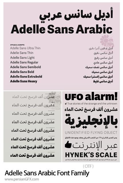 دانلود فونت فارسی و عربی ادیل سانس