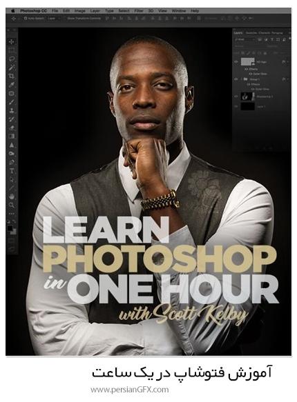 دانلود آموزش فتوشاپ در یک ساعت - Learn Photoshop In One Hour