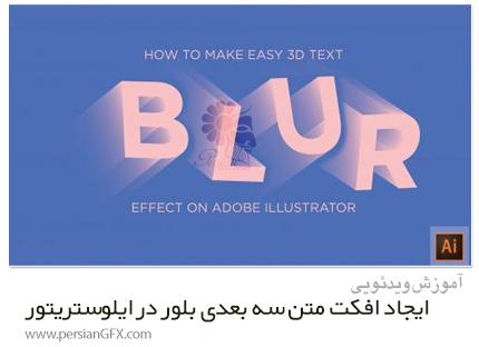 دانلود آموزش ایجاد افکت متن سه بعدی بلور در ادوبی ایلوستریتور - Easy 3D Blur Text Effect On Adobe Illustrator