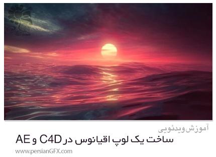 دانلود آموزش ساخت یک لوپ اقیانوس در سینمافوردی و افترافکت - Create An Ocean Loop In Cinema 4D And After Effects