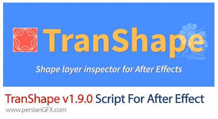 دانلود اسکریپت TranShape برای افترافکت - TranShape v1.9.0 Script For After Effect