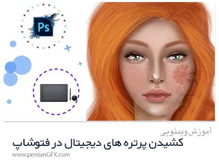 دانلود آموزش گام به گام کشیدن پرتره های دیجیتال در فتوشاپ - Digital Art: Paint Digital Portraits (Step-By-Step)