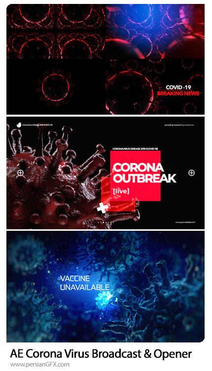 دانلود 3 پروژه افترافکت اوپنر، اینترو و برودکست سه بعدی ویروس کرونا - Corona Virus Broadcast And Intro Opener