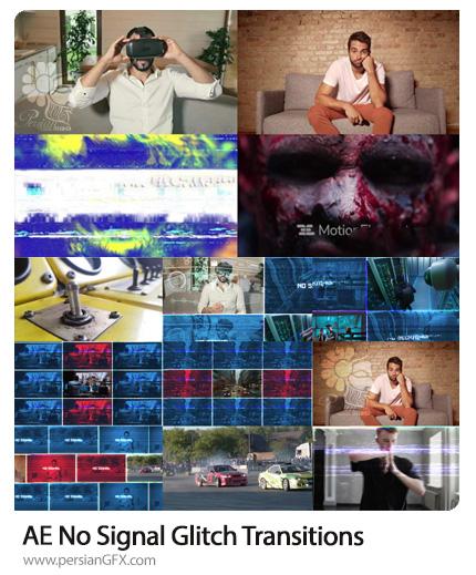 دانلود پروژه افترافکت ترانزیشن های گلیچ به همراه آموزش ویدئویی - No Signal Glitch Transitions