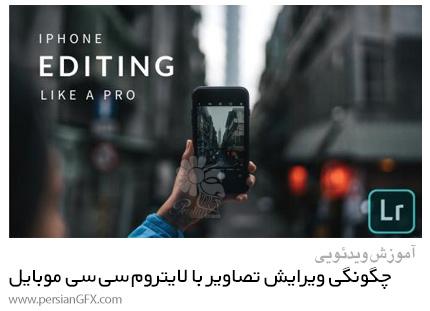 دانلود آموزش چگونگی ویرایش تصاویر با استفاده از ادوبی لایتروم سی سی موبایل - Editing How To Edit Photos Like A Pro Using Lightroom Mobile CC