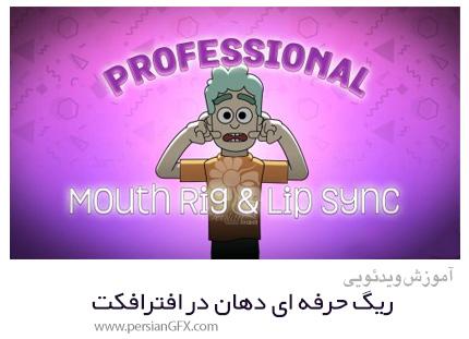 دانلود آموزش ریگ بندی دهان و حرکت لب ها در افترافکت - Professional Mouth Rig