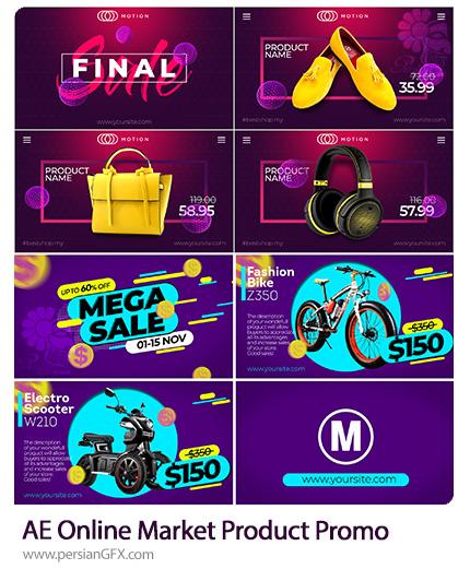 دانلود 2 پروژه افترافکت پرومو تبلیغاتی فروش آنلاین محصولات - Online Market Product promo Video Template