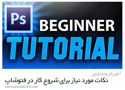 دانلود آموزش مقدماتی نکات مورد نیاز برای شروع کار در فتوشاپ - Learn Everything You Need To Know To Get Started With Photoshop