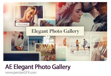 دانلود پروژه افترافکت گالری عکس زیبا به همراه آموزش ویدئویی - Elegant Photo Gallery