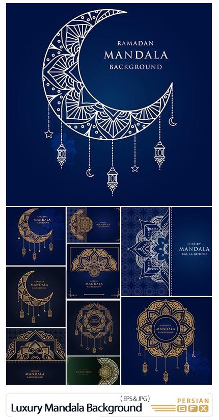 دانلود وکتور بک گراند های لوکس با طرح ماندالا برای ماه رمضان - Creative Luxury Mandala Background Set