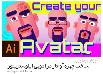 دانلود آموزش ساخت چهره آواتار در ادوبی ایلوستریتور - Create Your AVATAR Faces With Adobe Illustrator