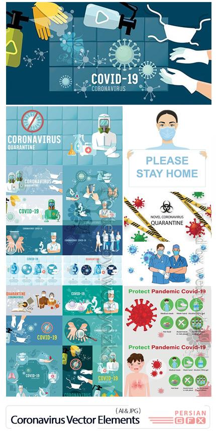 دانلود وکتور المان های بهداشتی و درمانی ویروس کرونا یا کووید 19 - Coronavirus Or Covid-19 Vector Elements