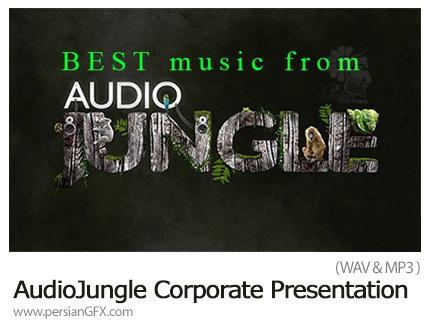 دانلود 4 افکت صدا برای کلیپ تبلیغاتی و تیزر موشن گرافیک - Corporate Presentation
